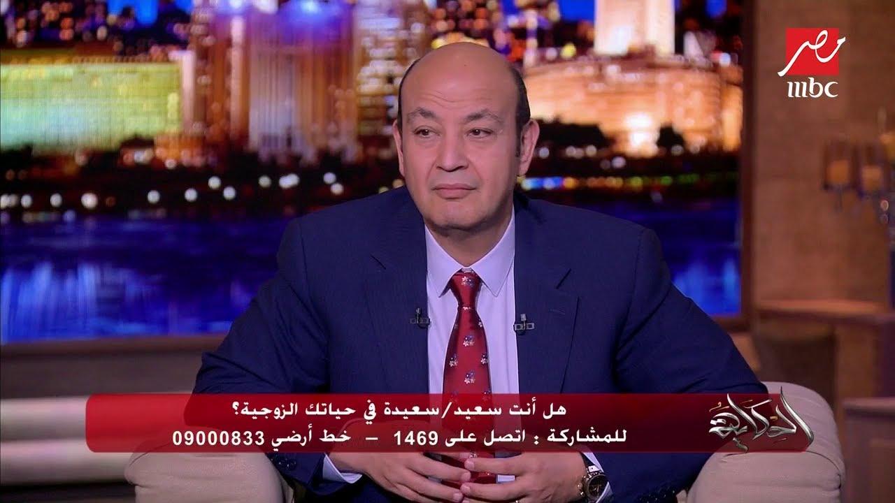 متصلة لـ #الحكاية : السعادة في حياة الزوجية يومين بالشهر.. وعمرو أديب: أول يومين عشان المرتب