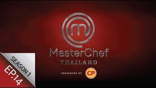 full episode  masterchef thailand มาส๠ตอร์๠ชà¸à¸›à¸£à¸°à¹ ทศไทย season1 ep.14