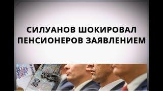 Силуанов шокировал пенсионеров заявлением