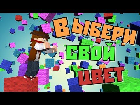 ВЫБЕРИ СВОЙ ЦВЕТ в Minecraft - Мини-Игры (видео)