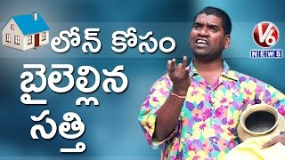 Bithiri Sathi Seeks Loan | Funny Conversation With Savitri Over Fake Gold Scam | Teenmaar News