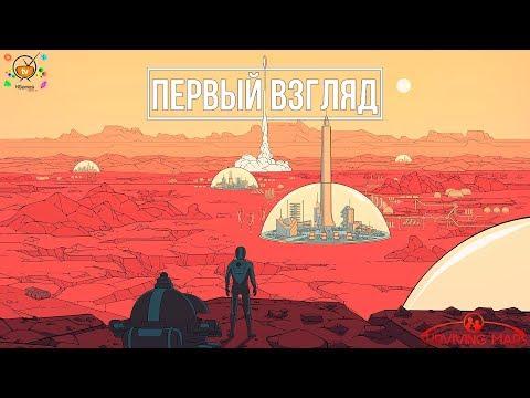 Surviving Mars – Краткий обзор, первый взгляд | СТРАТЕГИЯ НЕ ДЛЯ ВСЕХ