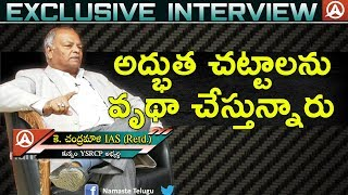 Video Dr.k.Chandra mouli IAS About Various Constitutional Rules l Namaste Telugu Exclusive Interview MP3, 3GP, MP4, WEBM, AVI, FLV September 2018