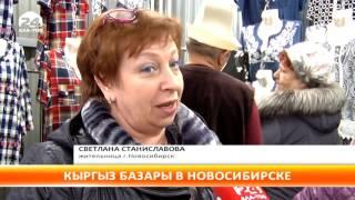 В Новосибирске открылась ярмарка кыргызских товаров