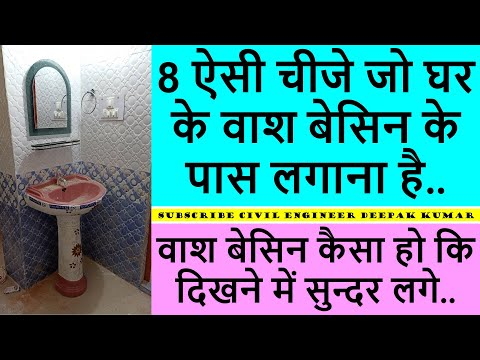Wash Basin Ideas for House   8 items to fix near Wash Basin   wash basin ke paas kya kya lagana hai