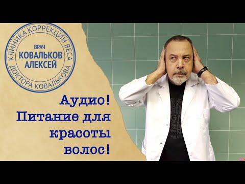 , title : 'Доктор Ковальков о том, как сохранить красоту волос'