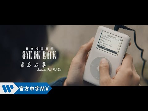 ONE OK ROCK - STAND OUT FIT IN 兼容並蓄  (華納official HD 高畫質官方中字版)