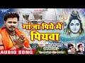 Pramod Premi Yadav (2018) NEW सुपरहिट काँवर गीत - Ganja Piye Me Piyawa - Bhojpuri Kanwar Songs