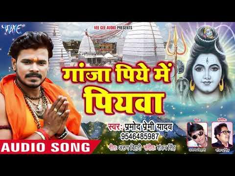Video Pramod Premi Yadav (2018) NEW सुपरहिट काँवर गीत - Ganja Piye Me Piyawa - Bhojpuri Kanwar Songs download in MP3, 3GP, MP4, WEBM, AVI, FLV January 2017