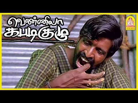 Vennila Kabadi Kuzhu Tamil Movie Scene 11 | Soori latest Comedy | Soori barotta Comedy