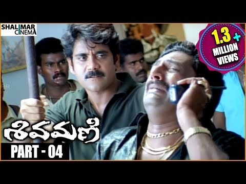 Shivamani Telugu Full Movie || Part 04/12 || Nagarjuna, Asin, Rakshita