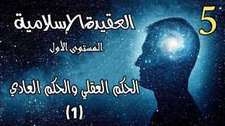 (5) الحكم العادي والحكم العقلي (1) \ دورة علم العقيدة المستوى الأول