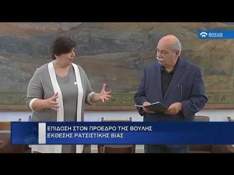 Βουλή – Ενημέρωση (19/04/2018)