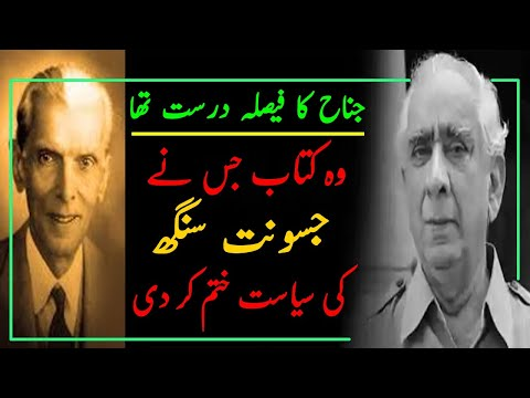 Jaswant Singh   The Man Who Was Ousted From BJP For Praising Jinnah