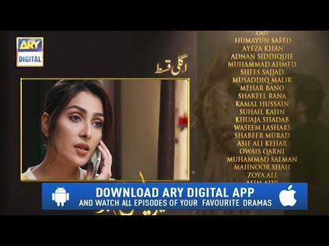 Meray Paas Tum Ho Episode 7 | Teaser | Top Pakistani Drama