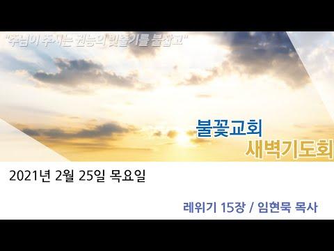 2021년 2월 25일 목요일 새벽예배 레위기 15장