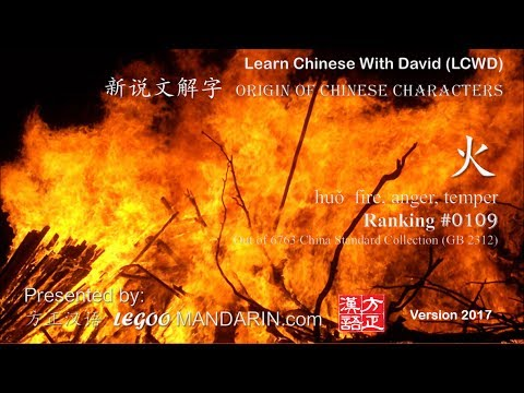 Origin of Chinese Characters - 0109 火 huǒ fire, anger, temper - Learn Chinese with Flash Cards
