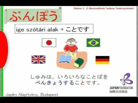 DEKIRU Segédanyagok 副教材 16 Lecke 第16課