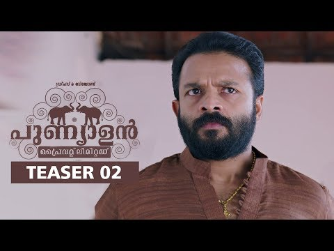 Punyalan Private Limited Official Teaser 2