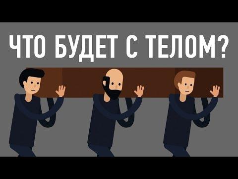ЧТО БУДЕТ С ТЕЛОМ ПОСЛЕ СМЕРТИ - DomaVideo.Ru