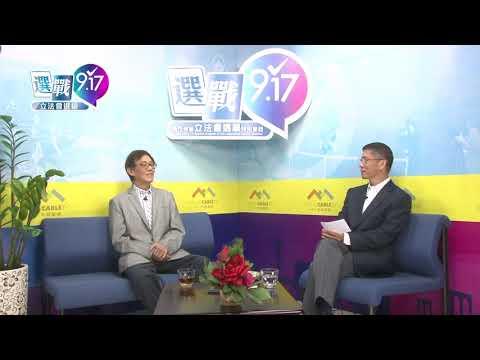 2017選戰917第一集A 歷史片陳樹榮