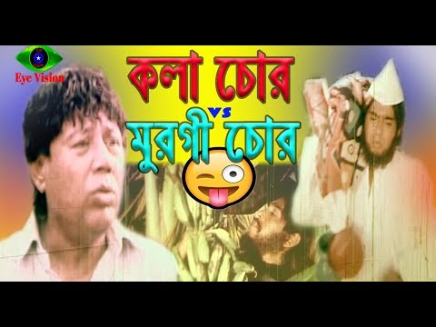 kolachor Vs Murgichor | কলাচোর | Faridi | Atm Samsuzzaman | Bangla Comedy Movie Scene
