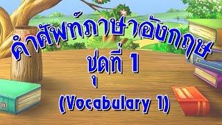 สื่อการเรียนการสอน รวมคำศัพท์ภาษาอังกฤษ พร้อมภาพประกอบ และคำแปล 1 ป.2 ภาษาอังกฤษ