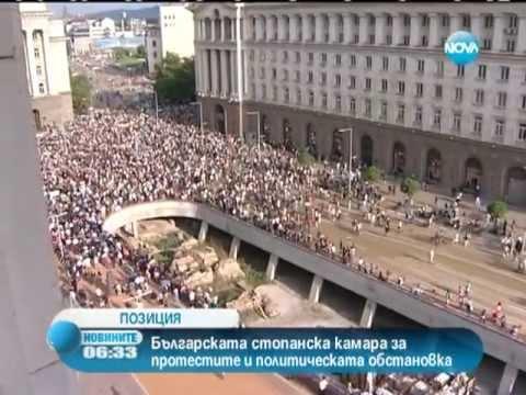 Бизнесът излиза с позиция за протестите и политическата обстановка