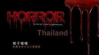 Nonton Horror Thailand Film Subtitle Indonesia Streaming Movie Download