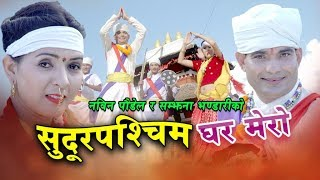 Sudurpashchim Ghar Mero - Nabin Paudel & Samjhana Bhandari