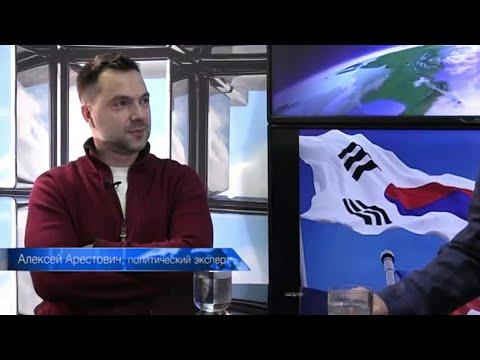 2018.02.15 Арестович. Международная панорама XXI век