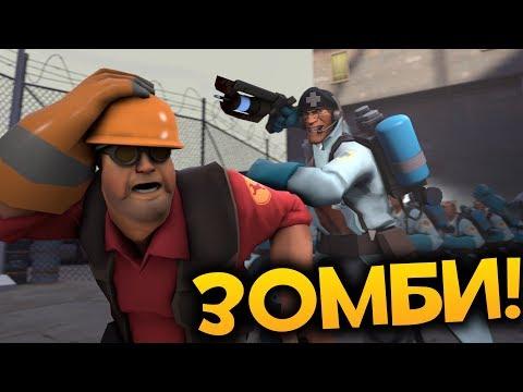 TF2 ЗОМБИ! Инженер-Ниндзя, Сломанные Сервера И Оглушающие Раздатчики!