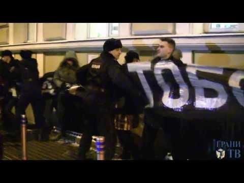 Разгон акции солидарности с Евромайданом в Москве