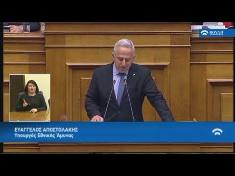 Ε.Αποστολάκης(Υπ.Εθνικής Άμυνας)(Προσχώρηση Δημοκρατίας της Βόρειας Μακεδονίας στο ΝΑΤΟ)(08/02/2019)