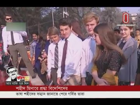 Foreigners feel proud paying tribute to language martyrs (21-02-2020) Courtesy: Independent TV