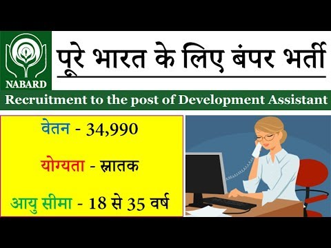 NABARD Development Assistant Recruitment 2018, Salary, Syllabus at www.nabard.org