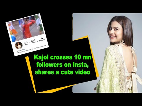 Kajol crosses 10 mn followers on Insta,shares a cute video