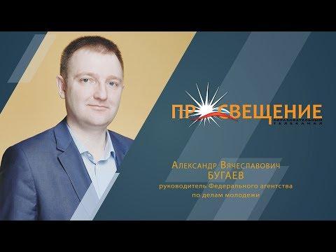 Гость телепрограммы: Руководитель Федерального агентства по делам молодежи (Росмолодежь) Александр Бугаев.