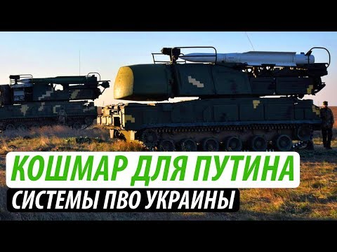 Кошмар для Путина. Системы ПВО Украины - DomaVideo.Ru