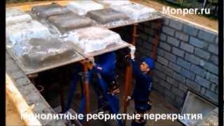 Монолитные бетонные перекрытия