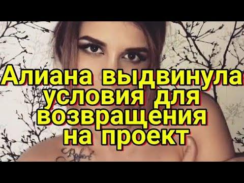 ДОМ 2 СВЕЖИЕ НОВОСТИ раньше эфира 16 июня 2018 (16.06.2018) - DomaVideo.Ru