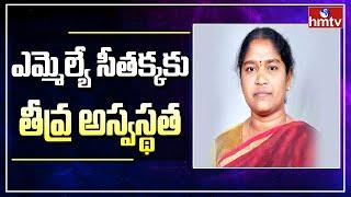 ఎమ్మెల్యే సీతక్కకు తీవ్ర అస్వస్థత | Congress MLA Seethakka Hospitalized |