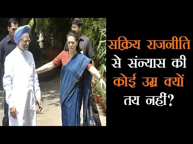Manmohan Singh फिर पहुँचे Rajyasabha, Congress में युवाओं की तकदीर में सिर्फ इंतजार