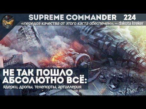 Supreme Commander Forged Alliance [224] 5v5 Всё не по плану, тактику надо менять