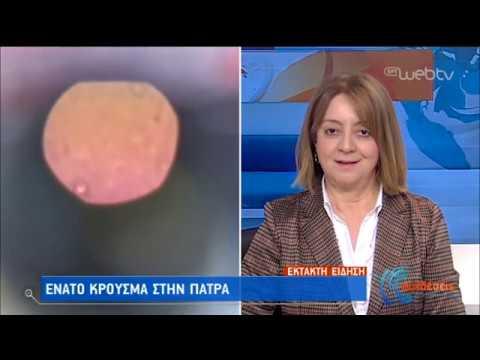 'Ένατο κρούσμα κορονοϊού στην Ελλάδα | 04/03/2020 | ΕΡΤ