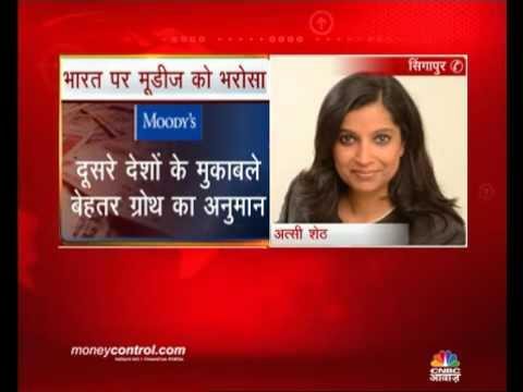 मूडीजः भारत पर भरोसा, ग्रोथ 7%