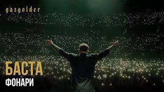 Баста Выпускной (Медлячок) rap music videos 2016