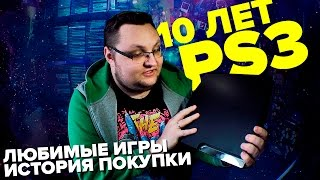 10 ЛЕТ PLAYSTATION 3
