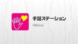 手話ステーション Lite YouTube video