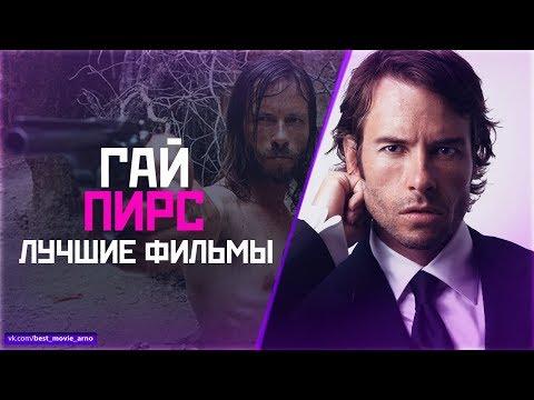 """""""ГАЙ ПИРС"""" Топ Лучших Фильмов"""